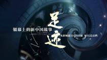 《足迹——银幕上的新中国故事》预告