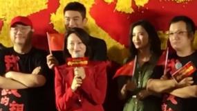 《我和我的祖国》首映礼 惠英红谈香港回归热泪盈眶