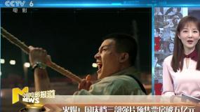国庆档三部强片预售票房破五亿元 《我和我的祖国》终极预告
