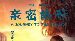 《亲密旅行》曝终极预告 沙溢安吉寻找旅行的意义