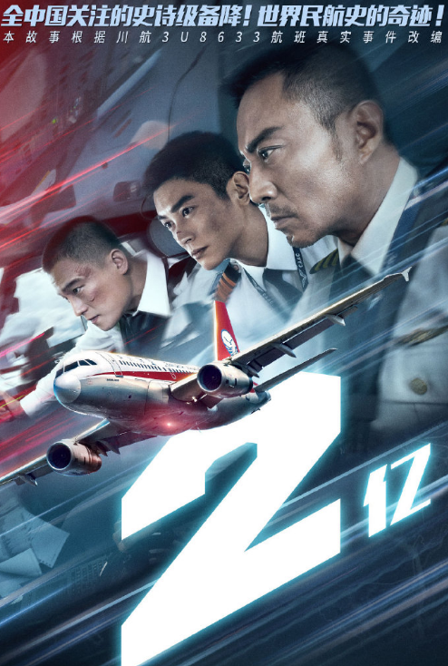 《中国机长》首日票房破2亿 口碑逆袭或成黑马