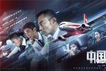 《中国机长》曝终极预告 全明星阵容现惊险时刻