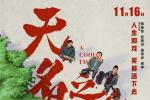 第七届慕尼黑华语电影节开幕 《无名之辈》等展映