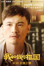耿樂出演《我和我的祖國》 演繹小人物的愛國情懷