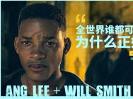 李安威爾史密斯作品展映 《雙子殺手》將來華宣傳