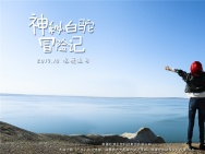《神秘白駝冒險記》殺青 預告海報初現西部風情