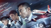 《中国机长》终极预告