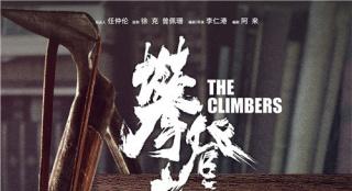 《攀登者》:商业片逻辑融合主旋律 拍出来就是赢