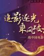 追影逐光 乘风破浪——致中国电影工作者