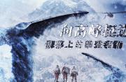 電影全解碼:銀幕上的攀登者們