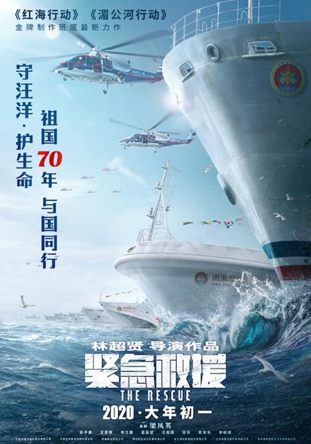 中国实力!《紧急救援》联动中国救捞献礼国庆