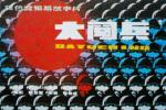 陈凯歌谈35年前拍《大阅兵》 特许进入天安门广场