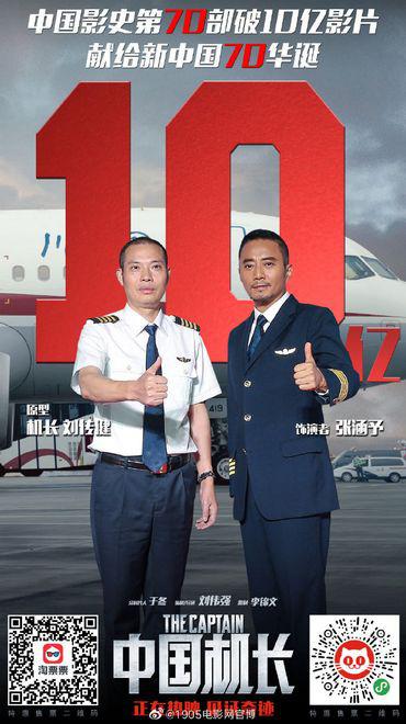 《中国机长》献大礼 成中国影史第70部破10亿影片