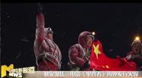 国庆档电影市场火爆 1905影业《攀登者》海外发行创多项纪录