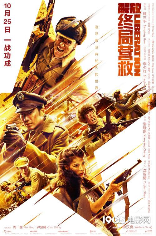 第三届平遥电影展开幕片定为《解放·终局营救》