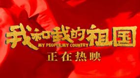 《我和我的祖国》王菲特别演绎版片头曲MV
