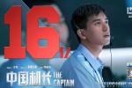 《中国机长》逆袭单日冠军 连续四日上座率第一