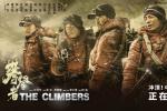 电影《攀登者》票房破7亿 攀登联盟南京帅气合体