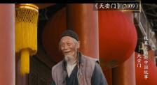 电影《天安门》导演叶大鹰讲述大红灯笼的故事