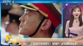 《我和我的祖国》国庆档破纪录 《解放·终局营救》揭幕平遥影展