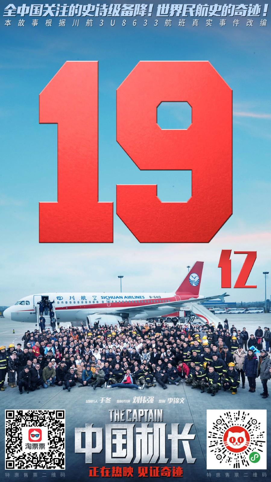 《中國機長》票房逆襲破19億!原型紀錄片引熱議