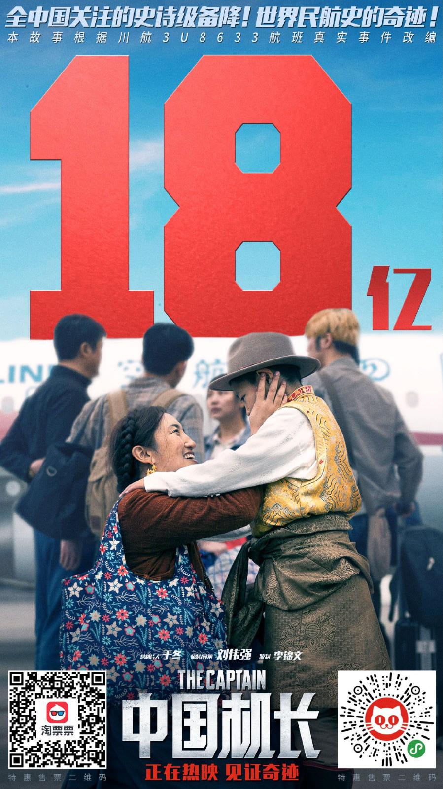 《中國機長》7天破18億!逆襲蟬聯單日票房冠軍
