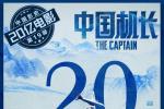 《中国机长》票房破20亿! 暂列票房总榜第6位