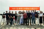 《三叉戟》正式開機 姜武郭濤陳都靈等主演集結