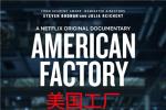 专访《美国工厂》导演:希望成为中美民众的桥梁