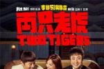 李非《两只老虎》发布定档海报 葛优乔杉开怀大笑
