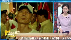"""《我和我的祖国》发布插曲MV """"哪吒""""代表中国内地角逐奥斯卡"""