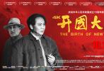 """史詩巨作《開國大典》4K新版將于10月18日登陸全國院線。電影《開國大典》,以嶄新面貌經典重生,以更高的品質、更具震撼的視聽效果,在新中國70周年華誕之際,為廣大觀眾真實再現了新中國誕生的光輝足跡。體現""""人民萬歲""""宏大主題的終極海報和預告片同步上線。"""