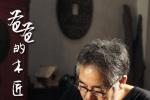 高分紀錄片《爸爸的木匠小屋》以溫情打動網友