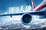 胡夏獻唱《中國機長》插曲MV 民航奇跡引爆票房