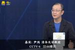 尹鴻:撬動中國觀眾觀影熱潮的一定是國產電影