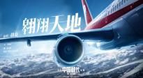 《中國機長》胡夏獻唱插曲《翱翔天地》MV