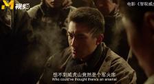 """楊子榮深入威虎山 解密""""先遣圖""""的三大寶藏"""