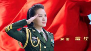 《我和我的祖国》雷佳演唱同名推广曲MV