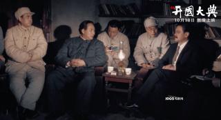 《开国大典》4K新版定档10.18 史诗巨作海报公布