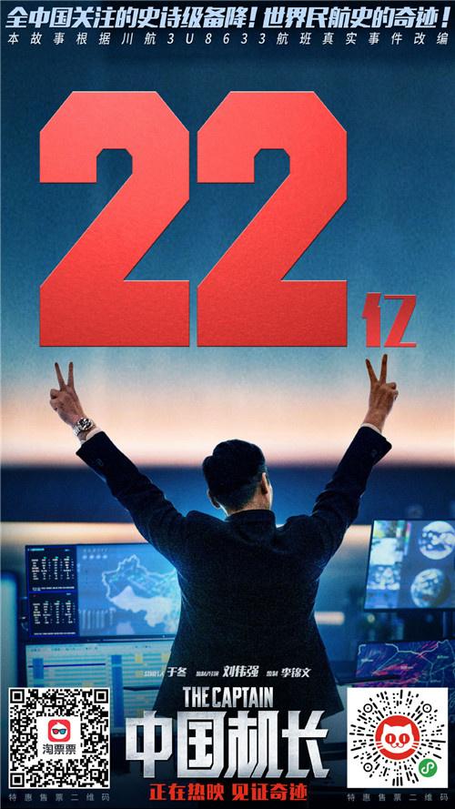 《中国机长》票房破22亿 升至内地票房榜第五