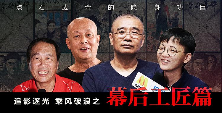 點石成金!石茂林、陳亞光、延軍、薛媛的光影故事