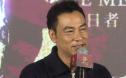 電影《爺們》上海啟動 任達華換個方式再演硬漢