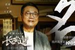 《长安道》发关键词剧照 范伟宋洋陈数引多重冲突