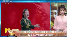 雷佳献唱《我和我的祖国》推广曲 4K新版《开国大典》曝终极预告