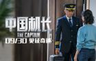 《中國機長》特輯 揭秘萬米高空的平凡英雄
