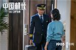 《中國機長》曝全新特輯 揭秘萬米高空的英雄