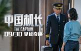 《中国机长》特辑 揭秘万米高空的平凡英雄