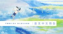 《天氣之子》首支中文預告