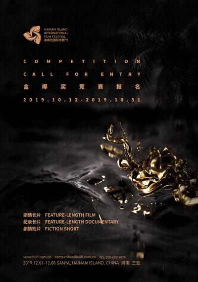 """2019海南岛电影节启动 首次增设""""金椰奖""""评选"""