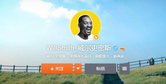 """他來了!好萊塢著名""""網紅""""威爾·史密斯開通微博"""